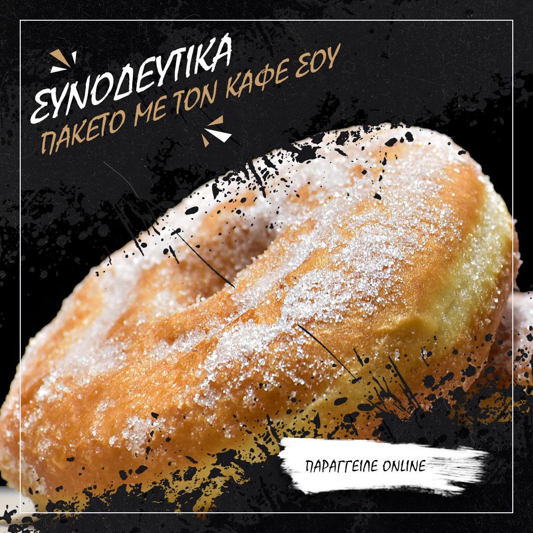 synodeytika-kafe-boston